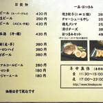63510985 - 飲みメニュー
