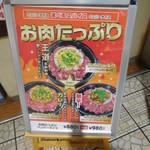 63512320 - お肉たっぷり(^_^.)