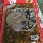 ザ 博多 - なんとなくからし高菜(2017.02)
