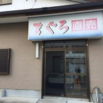 魚問屋・廻船問屋 加治安 - 直売所