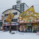63514607 - 函館B級グルメの名店が並ぶベイエリア