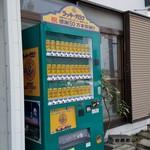 ラッキーピエロ - ラッキーガラナの自販機