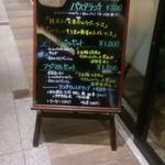 フジマル醸造所 京阪くずは店 - ランチメニュー