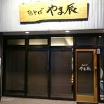 やま辰 - お店入口、オープン前