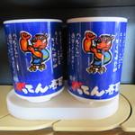 Gattensushi - 湯呑み