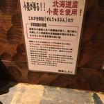 63518857 - 貼り紙
