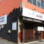 らーめん 鉢ノ葦葉 - お店の全景