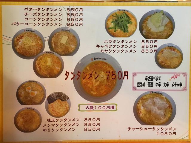 元祖ニュータンタンメン本舗 品川店 - メニュー