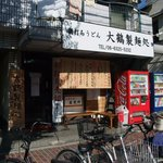 朝打ちうどん 大鶴製麺処 - お店の外観です。