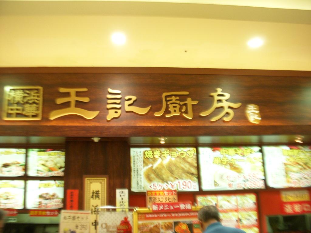 王記厨房 八千代店