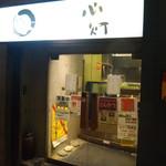 ガッツリつけ麺 -