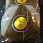芽吹き屋 - 桜餅(購入時)