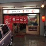 長浜ラーメン 味心 - お店の入り口です
