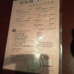 胡椒饅頭KIKI - ランチメニュー