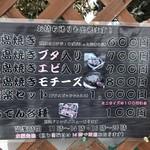 榮楽亭 - 店頭メニュー