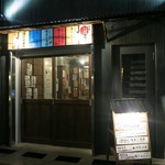 あぺたいと酒場 - あぺたいと酒場 月島店@月島宴会博物館