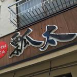 63541052 - 瓢太(愛媛県松山市三番町)外観