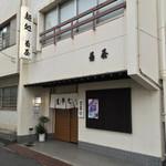 菊屋 - 菊屋(愛媛県宇和島市中央町)外観