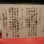 麺屋 松三 - 説明