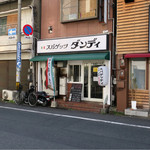 スパゲッツ ダンディ - 外観  隣の和久井は閉店してました  アップはしなかったけど1度でも行ったお店が閉めるのは切ない