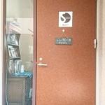 ナマケモノ - 小さな看板がドアにこっそりと
