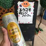 蒲郡オレンジパーク -