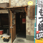昭和大衆ホルモン - ココが入口ですよー