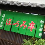 ほづみ亭 - ほづみ亭(愛媛県宇和島市新町)暖簾