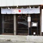寿司居酒屋 あげまき - 外観。いかにも日本的な暖簾。
