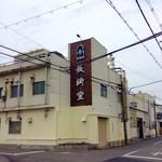 長崎堂 - 交差点の斜交いに長崎堂の工場がある。地面の❌マークは、埋蔵金の場所を示したものではない。また、縦横に走っている電線が長崎風だ(どっちもつまらんジョーク?)。