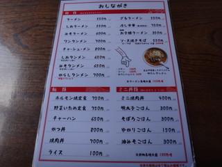 かづ枝食堂 - おしながき