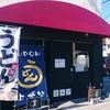 よがなうどん - 外観写真:営業中は「うどん」の旗が目印!