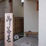 Kyoushokukimura - 看板はこれだけかな。