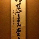 蟹工船 - 個室の掛け軸