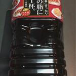 スーパーダイユー - ドリンク写真:食事の脂にこの一杯 139円+税