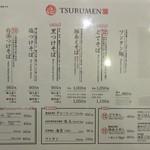 Tsurumen -