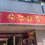 梅江飯店 - 梅ヶ丘