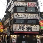 渋谷道玄坂一丁目応援団 大分からあげと鉄板焼 勝男 -
