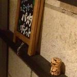 63568756 - 壁際に、コルクのキャラクターが!
