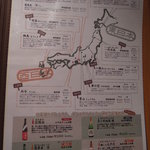 6357278 - 日本酒メニュー