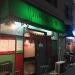 川崎餃子樓 - エキセントリックな外観