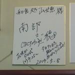 和食処 山女魚 - 南部ちゃんのサイン