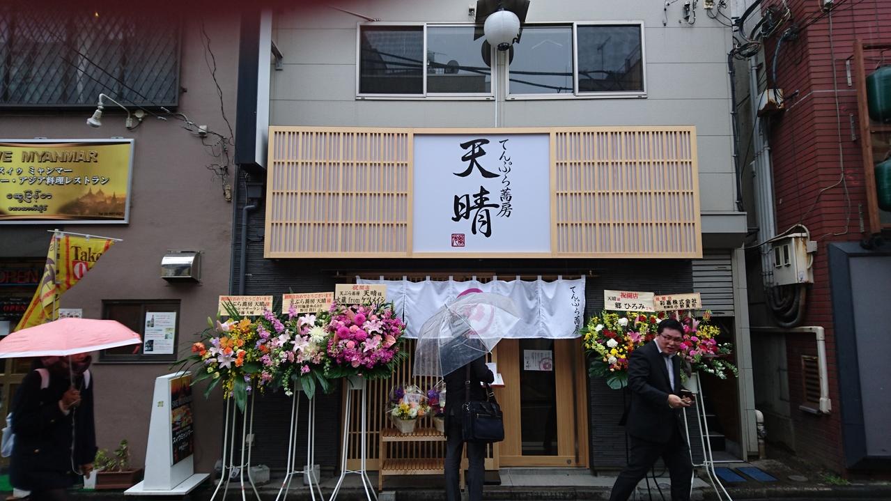 天ぷら蕎房 天晴