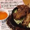 彩鶏食堂 - 料理写真:骨付もものがぶり揚げ