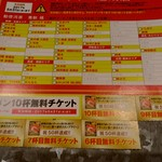 らぁめん家 有坂 - 【2017.3.6(月)】ラーメン10杯無料チケット