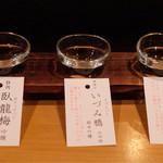Nurukansatou - 日本酒おまかせ3種 常温 ひとつ40ccほど