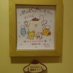 ポムポムプリンカフェ - ポムポムプリンのデザイナーあきこお姉さんの直筆サイン
