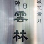 神田 雲林 - 看板