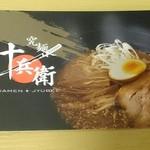 究麺 十兵衛 - 店の名刺サイズの広告