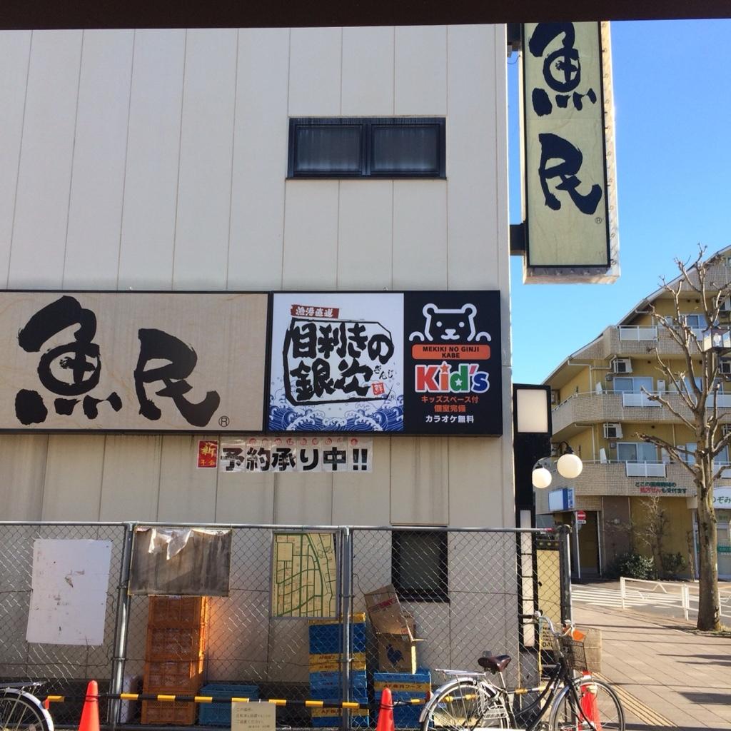 目利きの銀次 河辺南口駅前店